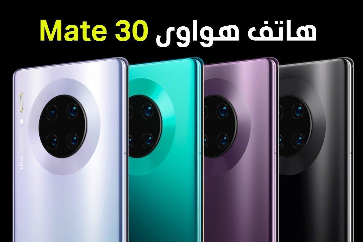 هاتف Mate 30