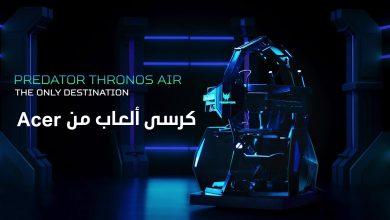 Photo of تعرف على كرسي الألعاب Predator Thronos Air
