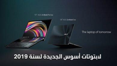 لابتوبات Asus ZenBook Duo و Pro Duo