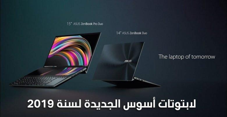 Photo of تعرف على لابتوبات Asus ZenBook Duo و Pro Duo و AsusPro B9