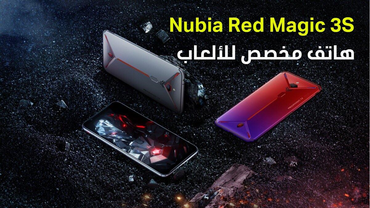 هاتف Nubia Red Magic 3S