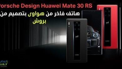 Photo of هاتف Porsche Design Huawei Mate 30 RS : هاتف رائد بتصميم فاخر