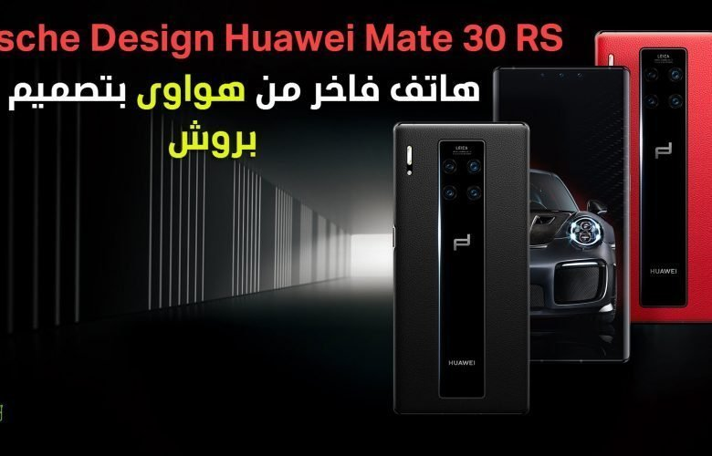 هاتف Porsche Design Huawei Mate 30 RS