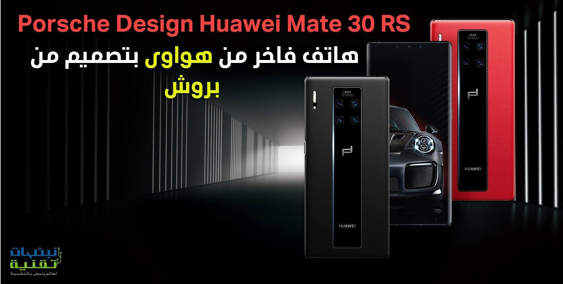 هاتف Porsche Design Huawei Mate 30 RS