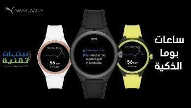 ساعة اليد الذكية Puma Gen 4