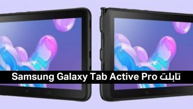 Photo of سامسونج تكشف عن جهازها اللوحي الجديد Samsung Galaxy Tab Active Pro