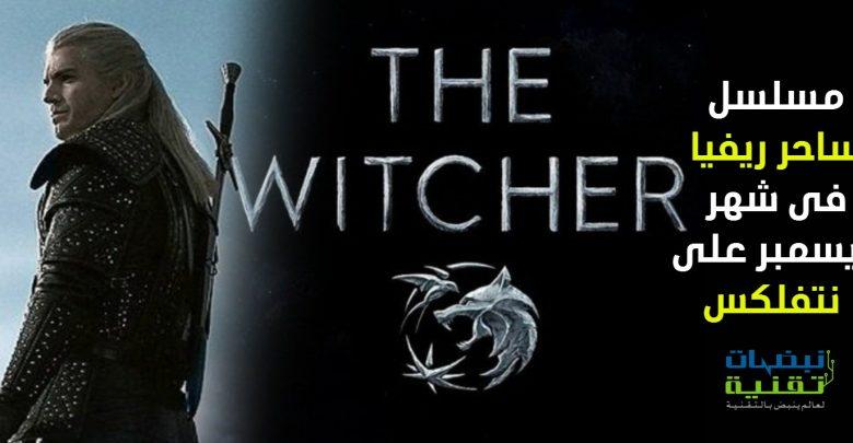 Photo of مسلسل The Witcher قادم في 17 ديسمبر حصريا على نتفلكس