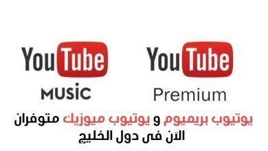 Photo of خدمة YouTube Premium و YouTube Music متوفرة الآن في دول الخليج
