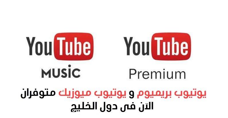 خدمة YouTube Premium