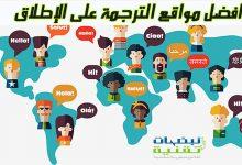 افضل مواقع الترجمة على الإطلاق