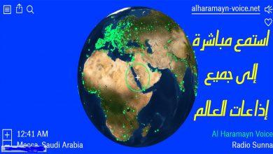 Photo of راديو العالم : استمع مباشرة إلى جميع إذاعات العالم