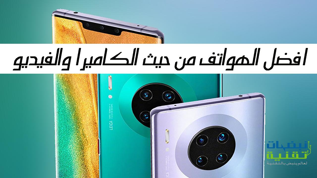 افضل الهواتف من حيث الكاميرا