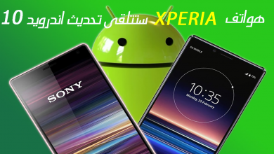 Photo of سوني Sony : إليك 8 هواتف Xperia التي ستتلقى Android 10 بدءا من ديسمبر