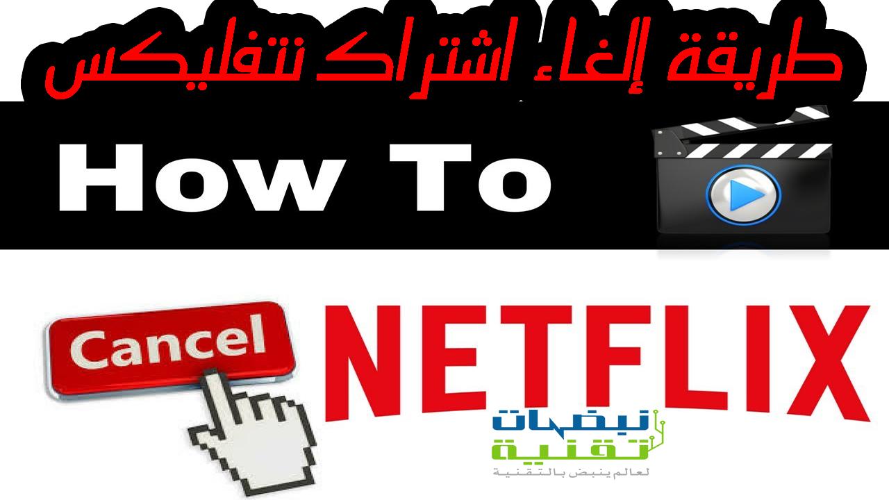 طريقة الغاء اشتراك نتفلیکس Netflix
