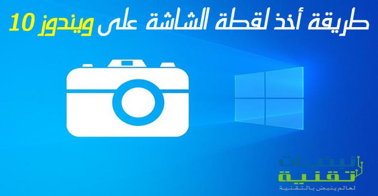 Photo of كيفية عمل لقطة شاشة على ويندوز 10 ؟ إليك أفضل الطرق