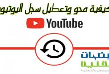 Photo of طريقة مسح سجل اليوتيوب أو تعطيله (شرح ميسر مع الصور)