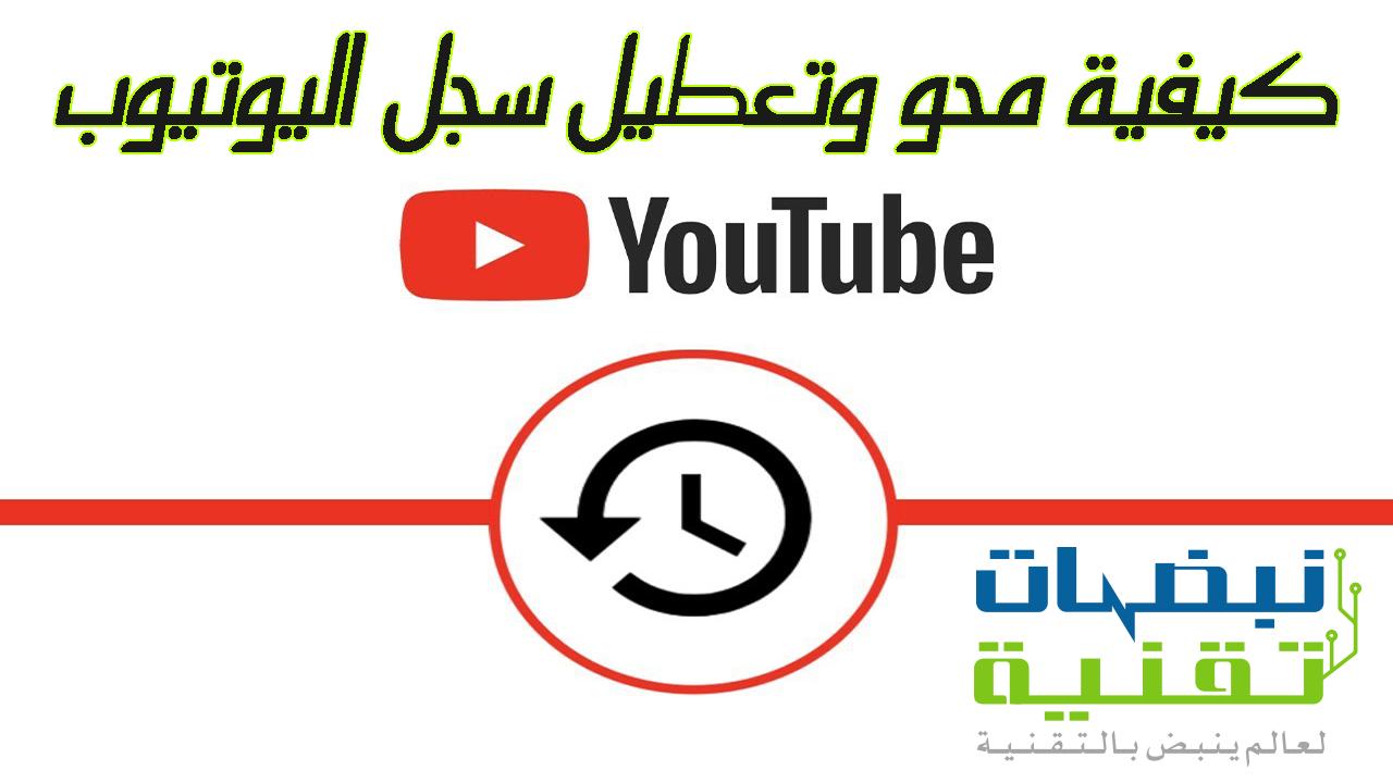 طريقة مسح سجل اليوتيوب