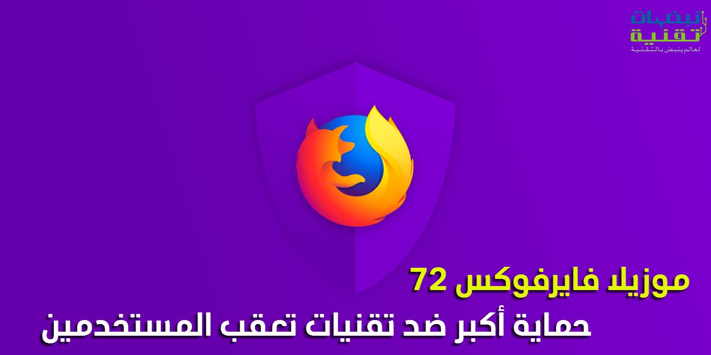 فايرفوكس 72