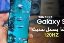 Photo of هاتف Galaxy S11 : شاشة بمعدل تحديث 120Hz