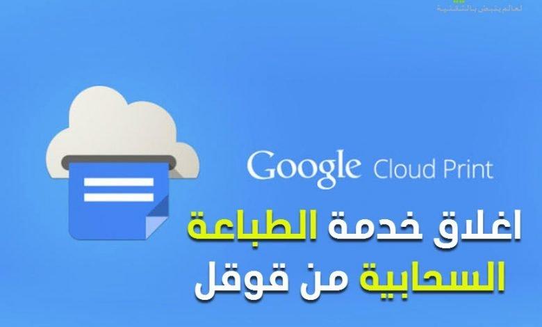 Photo of وداعا خدمة Cloud Print : قوقل تقرر اغلاق خدمة الطباعة السحابية