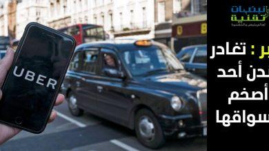 Photo of أوبر ممنوعة في لندن : سحب ترخيص العمل بسبب الإخلال بالإلتزامات