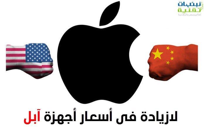 Photo of أسعار هواتف آيفون و أجهزة آبل الأخرى لن ترتفع بفضل الإتفاق الأمريكي-الصيني
