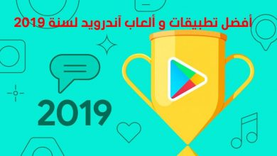Photo of أفضل تطبيقات آندرويد لسنة 2019