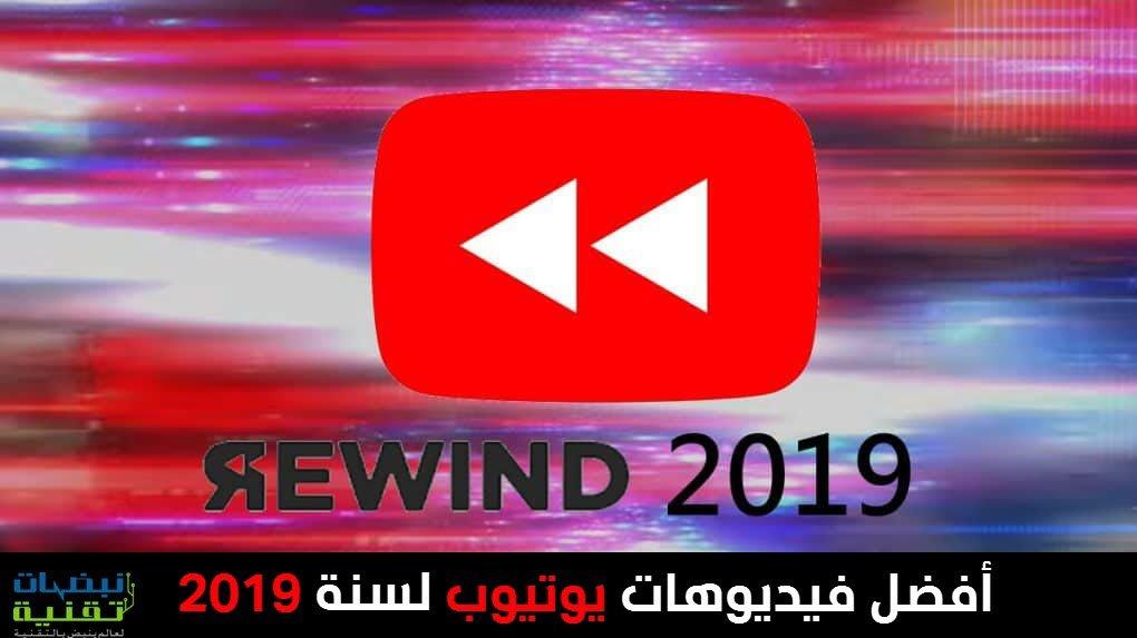 أفضل فيديوهات يوتيوب لسنة 2019