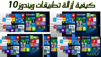 ازالة التطبيقات المثبتة افتراضيا في ويندوز 10