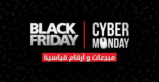 عرض BlackFriday و CyberMonday