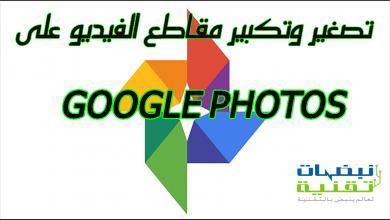 Photo of قريبًا ستتمكن من تكبير وتصغير الفيديو على Google Photos