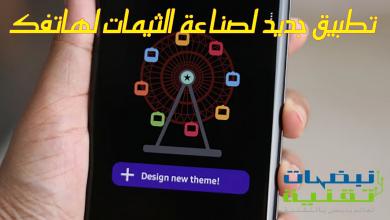 Photo of ثيمات سامسونج : إليك تطبيق يُمكِّنُك من صناعة الثيمات التي تفضلها