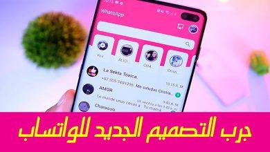 Photo of إليك طريقة الحصول على التصميم الجديد للواتساب whatsapp