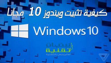 Photo of طريقة تثبيت ويندوز 10 على جهاز الكمبيوتر الخاص بك مجانا