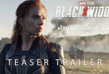 Photo of فيلم Black Widow : مارفل تصدر أول مقدمة تشويقية