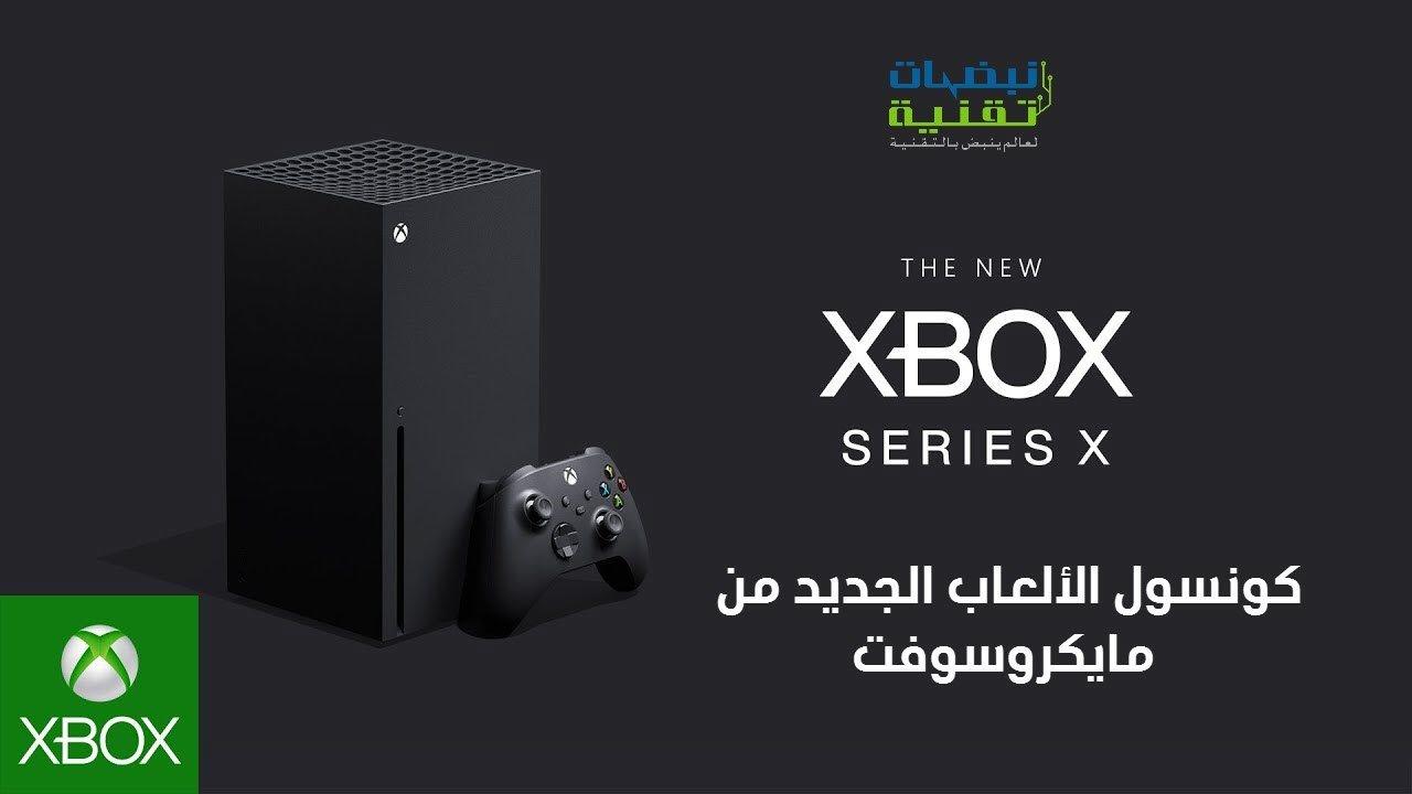 كونسول الألعاب Xbox Series X