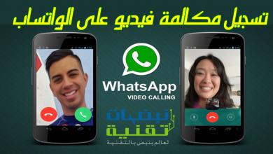 صورة كيفية تسجيل مكالمة فيديو على الواتس اب والفيسبوك و…