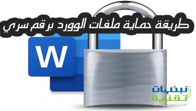 Photo of كيفية حماية ملف وورد wordبرقم سري