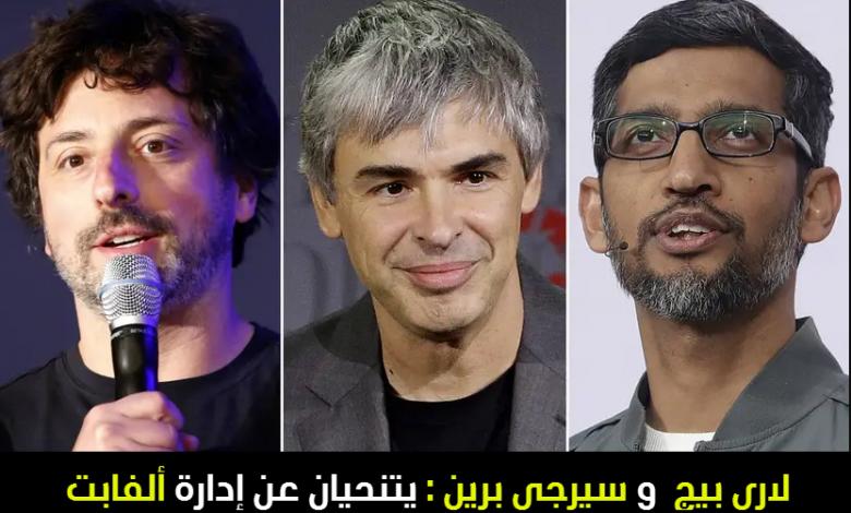 Photo of لاري بيج وسيرجي برين يتنحيان عن إدارة عملاق الإنترنت ألفابت