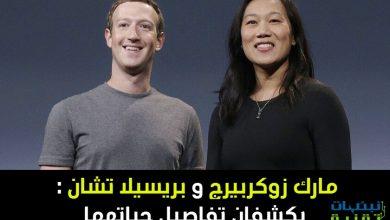 Photo of مارك زوكربيرج و زوجته بريسيلا تشان يسمحان لأول مرة بتصوير حياتها الخاصة