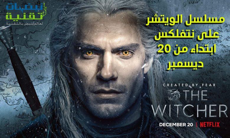 Photo of عرض مسلسل The Witcher الأسبوع القادم : شاهد المقدمة التشويقية النهائية