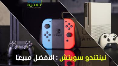 Photo of نينتندو سويتش : الأفضل مبيعا في فئة منصات ألعاب الفيديو لسنة 2019