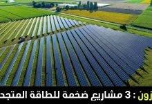 Photo of أمازون تعلن عن 3 مشاريع لإنتاج الطاقة المتجددة في اسبانيا و أمريكا