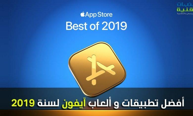 Photo of أفضل تطبيقات و ألعاب آيفون و آيباد لسنة 2019