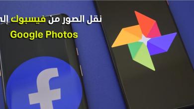 Photo of أداة رسمية جديدة لنقل صور الفيسبوك إلى خدمة Google Photos