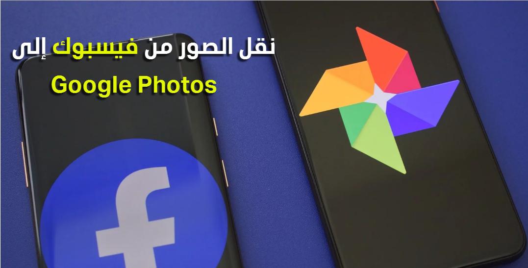 صور الفيسبوك