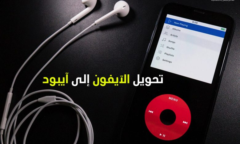 Photo of حوّل هاتف الآيفون إلى جهاز iPod كلاسيكي مع هذا التطبيق