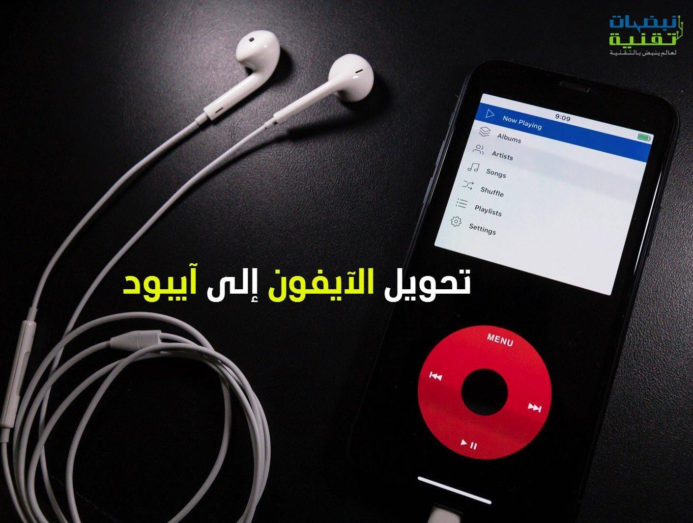 جهاز iPod