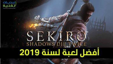 Photo of لعبة Sekiro: Shadows Die Twice takes : تنال لقب لعبة السنة