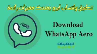 تطبيق واتساب أيرو whatsapp aero